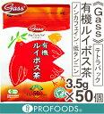 《Gass》有機栽培茶葉使用ルイボス茶【3.5gx50】
