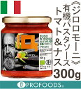 《ジロロモーニ》有機パスタソース トマト&ナス【300g】