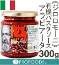 《ジロロモーニ》有機パスタソース アラビアータ【300g】