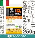 《ジロロモーニ》デュラム小麦 有機ファルファッレ【250g】