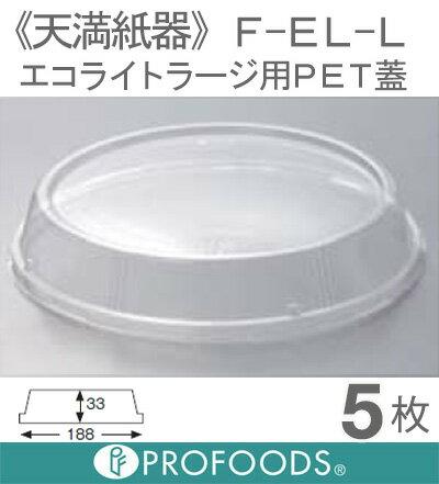 《天満紙器》F-EL-L エコライトラージ用PET蓋【5枚】