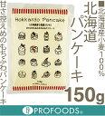 《木田製粉》北海道パンケーキミックス【150g】