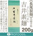《長尾製麺》吉井素麺【200g】
