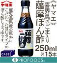 ■ケース販売■《ヤマエ》喜界島のゴマ入り薩摩ぽん酢【250ml×15本】