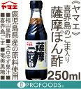 《ヤマエ》喜界島のゴマ入り薩摩ぽん酢【250ml】
