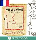 《サバトン》マロンペースト【1kg】