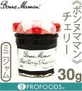 《ボンヌママン》ミニジャム・チェリー【30g】