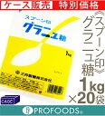■ケース販売■《スプーン印》グラニュー糖【1kg×20袋】