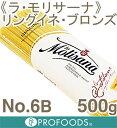 《ラ・モリサーナ》リングイネ・ブロンズNo.6B【500g】