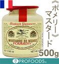 《ポメリー》マスタード【500g】