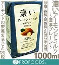 《筑波乳業》濃いアーモンドミルク(濃厚プレーン)【1000ml】砂糖不使用