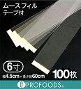 ムースフィルPP0.2 テープ付 6寸【100枚入り】