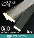 ムースフィルPP0.2 テープ付 5寸【5枚入り】