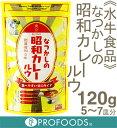 《水牛食品》なつかしの昭和カレールウ【120g(5〜7人前)】