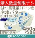 ■ケース販売特別価格■《よつ葉乳業》ドイツ産 冷凍バター(食塩不使用)【450g×30個】BUTTER(G)