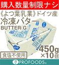 《よつ葉乳業》ドイツ産 冷凍バター(食塩不使用)【450g×10個】BUTTER(G)