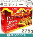《CASAFIESTA》タコディナー【275g】