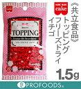 《ホームメイドケーキ》トッピング フリーズドライイチゴ【1.5g】