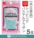 《ホームメイドケーキ》トッピング パステルアラザン【5g】
