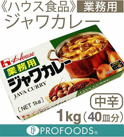 《ハウス食品》業務用ジャワカレー(中辛)【1kg(40皿分)】