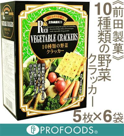 《前田製菓》10種類の野菜クラッカー【5枚×6袋】