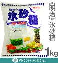 《明治》氷砂糖【1kg】