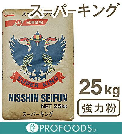 《日清製粉・強力粉》スーパーキング【25kg】