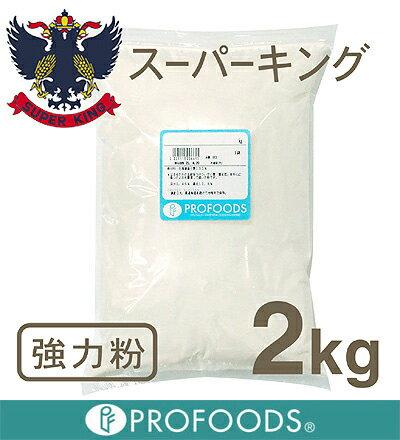 《日清製粉・強力粉》スーパーキング【2kg】(チャック袋入)