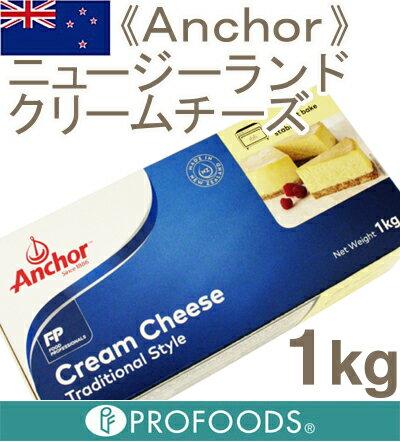 《Anchor(アンカー)》ニュージーランドクリームチーズ【1kg】