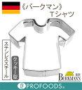 《BIRKMANN(バークマン)》クッキー抜型 Tシャツ【1個】