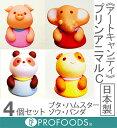 《アートキャンディ》プリンアニマルCセット【4個セット】