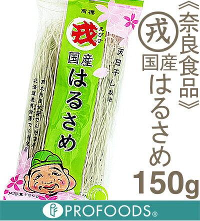 《奈良食品》戎 国産はるさめ【150g】
