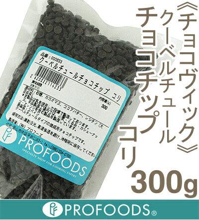 コリ【300g】(焼成用チョコチップ)