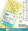 ナパル【500g】(クーベルチュールチョコレート)