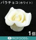 《アクタガワ》バラチョコ(白)【1個】