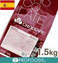 《チョコヴィック》セイロン【1.5kg】(クーベルチュールチョコレート)