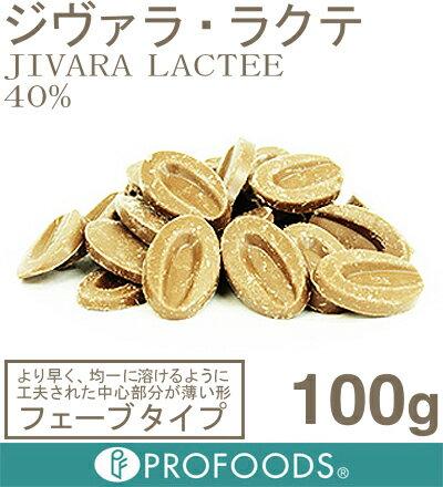 ジヴァラ・ラクテ40%【100g】(フェーブ)