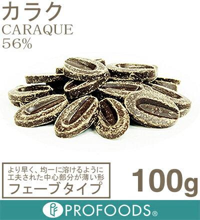 カラク 56%【100g】(フェーブ)