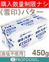 《雪印メグミルク》雪印バター(食塩不使用)【450g】