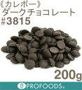 ダークチョコレート#3815【200g】(クーベルチュール)