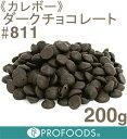 ダークチョコレート#811【200g】(クーベルチュール)