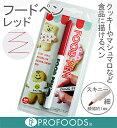 フードペン レッド(スキニータイプ)【1本】