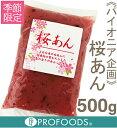 《パイオニア企画》桜あん【500g】