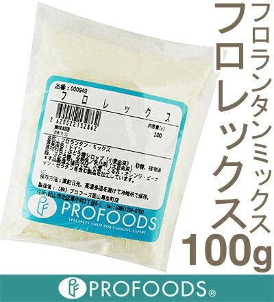フロレックス(フロランタンミックス)【100g】