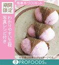 【プロフーズ手づくりキット】桜もちキット[10個分]