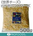 《世界チーズ》ピザ用ミックスチーズ【500g】
