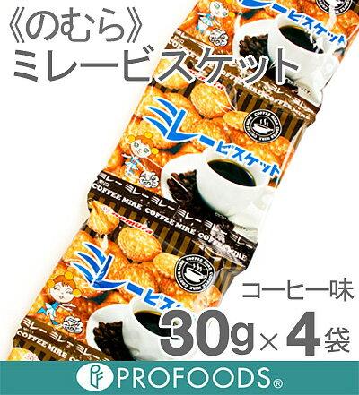 《のむら》ミレービスケット コーヒー(4連)【30g×4袋】