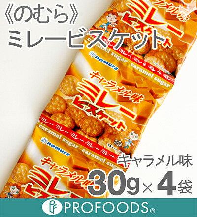 《のむら》ミレービスケット キャラメル味(4連)【30g×4袋】
