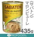 《サバトン》マロンピューレ【435g】
