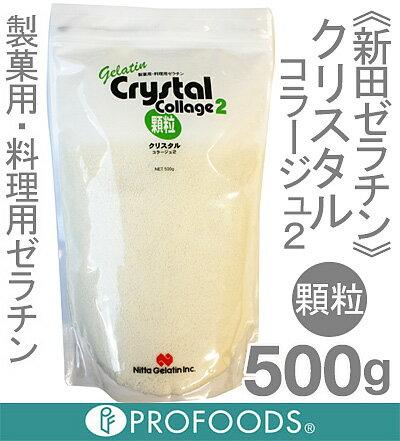 《新田ゼラチン》クリスタルコラージュ2(ゼラチン)【500g】